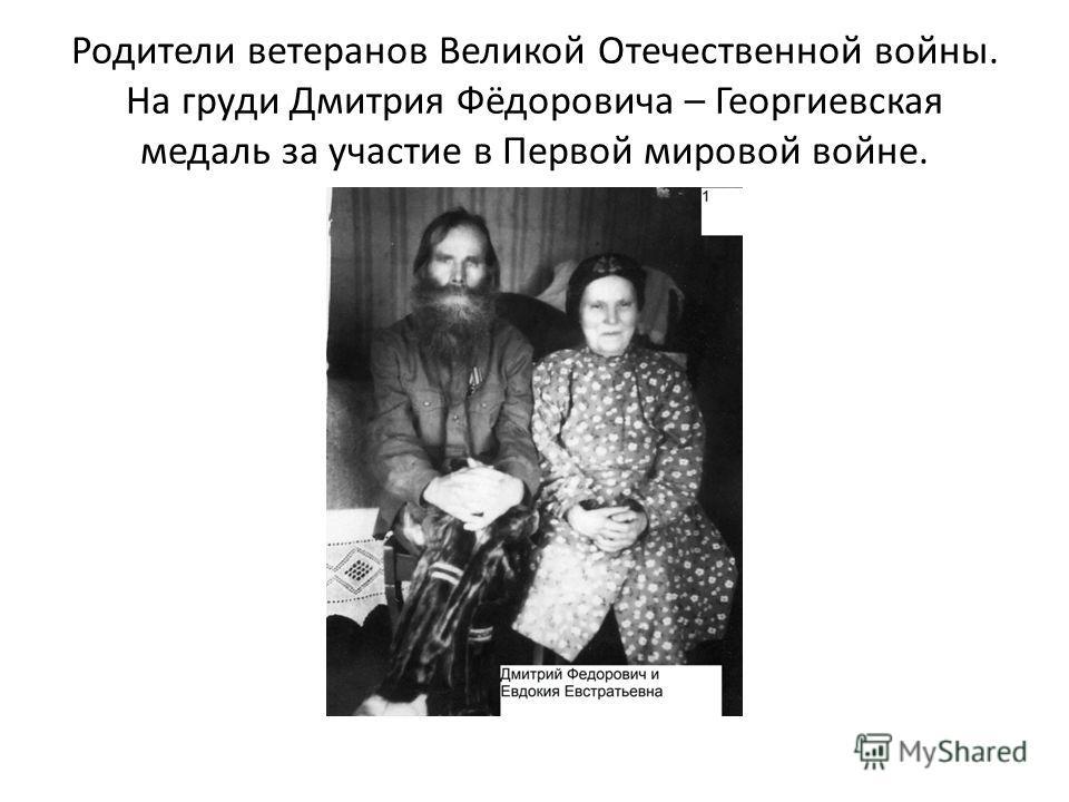 Родители ветеранов Великой Отечественной войны. На груди Дмитрия Фёдоровича – Георгиевская медаль за участие в Первой мировой войне.