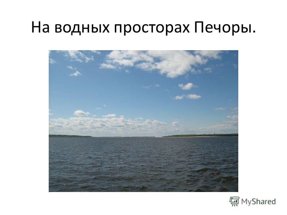 На водных просторах Печоры.