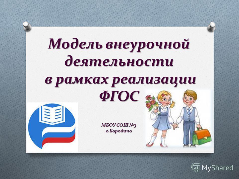 Модель внеурочной деятельности в рамках реализации ФГОС МБОУ СОШ 3 г.Бородино