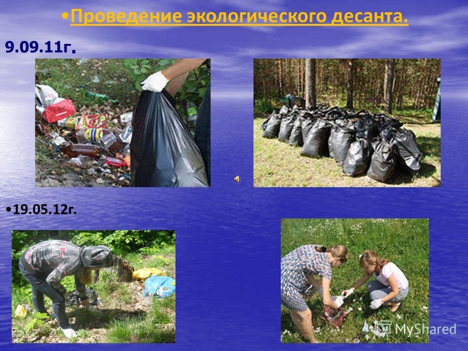 Проведение экологического десанта. 9.09.11 г. 19.05.12 г.