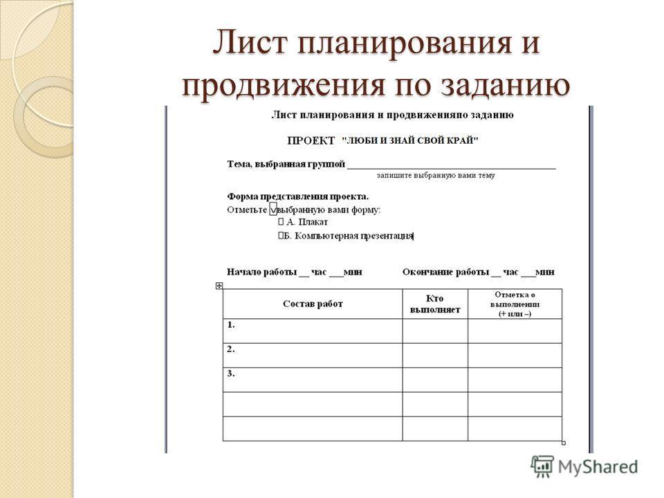 Лист планирования и продвижения по заданию
