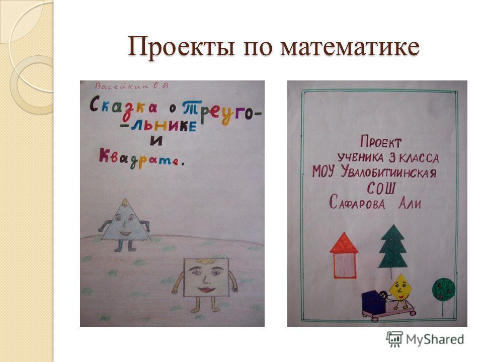 Проекты по математике