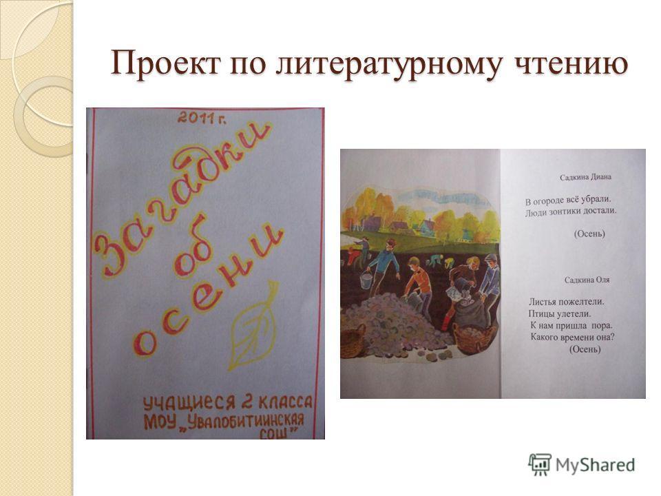 Проект по литературному чтению