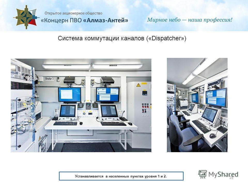 Система коммутации каналов («Dispatcher») Устанавливается в населенных пунктах уровня 1 и 2. 19