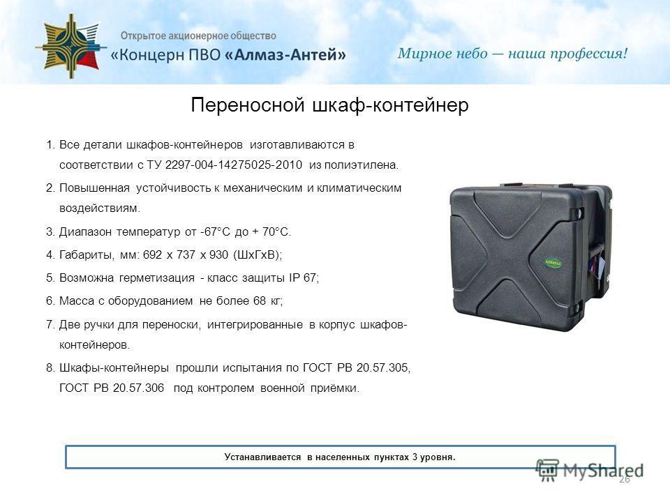 26 Переносной шкаф-контейнер 1. Все детали шкафов-контейнеров изготавливаются в соответствии с ТУ 2297-004-14275025-2010 из полиэтилена. 2. Повышенная устойчивость к механическим и климатическим воздействиям. 3. Диапазон температур от -67 С до + 70 С