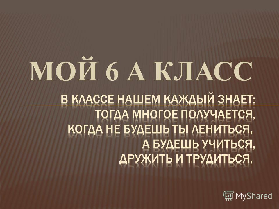 МОЙ 6 А КЛАСС