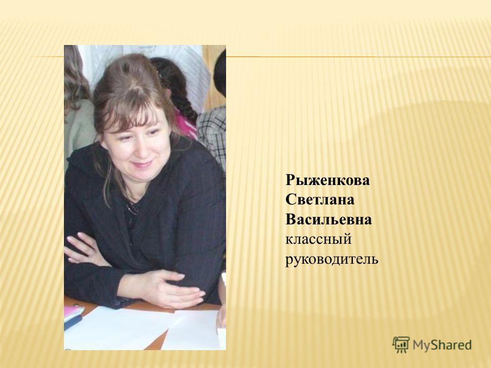 Рыженкова Светлана Васильевна классный руководитель