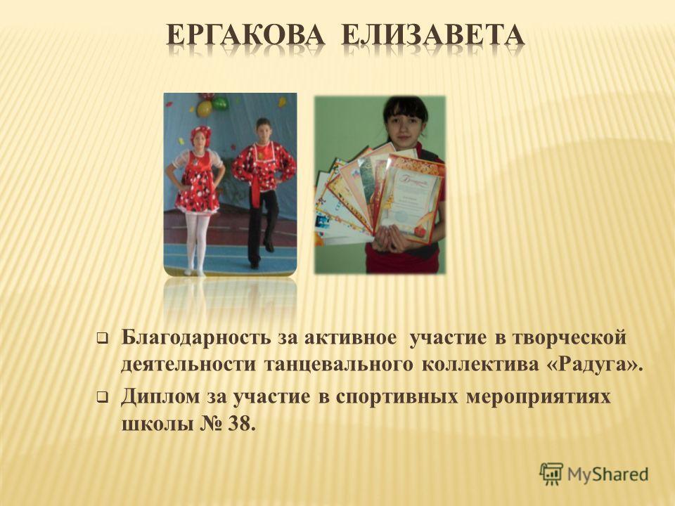 Благодарность за активное участие в творческой деятельности танцевального коллектива «Радуга». Диплом за участие в спортивных мероприятиях школы 38.