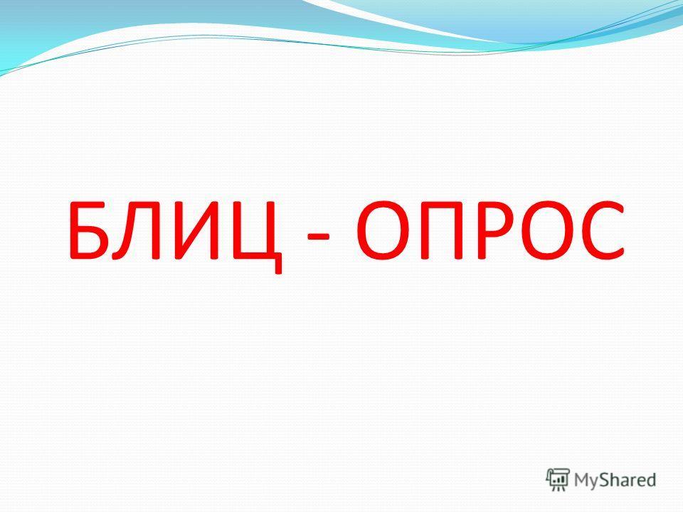 БЛИЦ - ОПРОС
