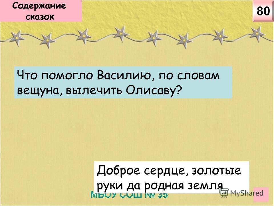 Содержание сказок 80 Что помогло Василию, по словам вещуна, вылечить Олисаву? Доброе сердце, золотые руки да родная земля