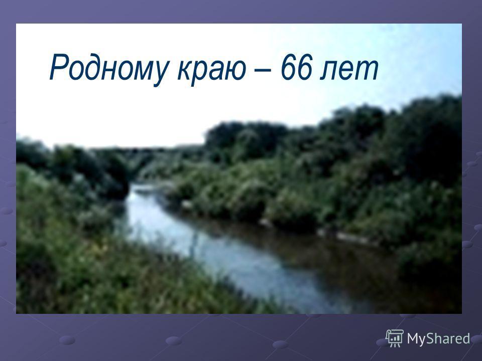 Родному краю – 66 лет