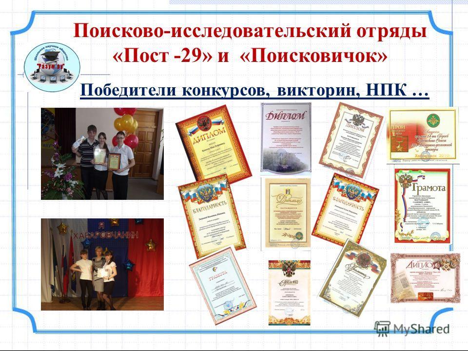 Поисково-исследовательский отряды «Пост -29» и «Поисковичок» Победители конкурсов, викторин, НПК …