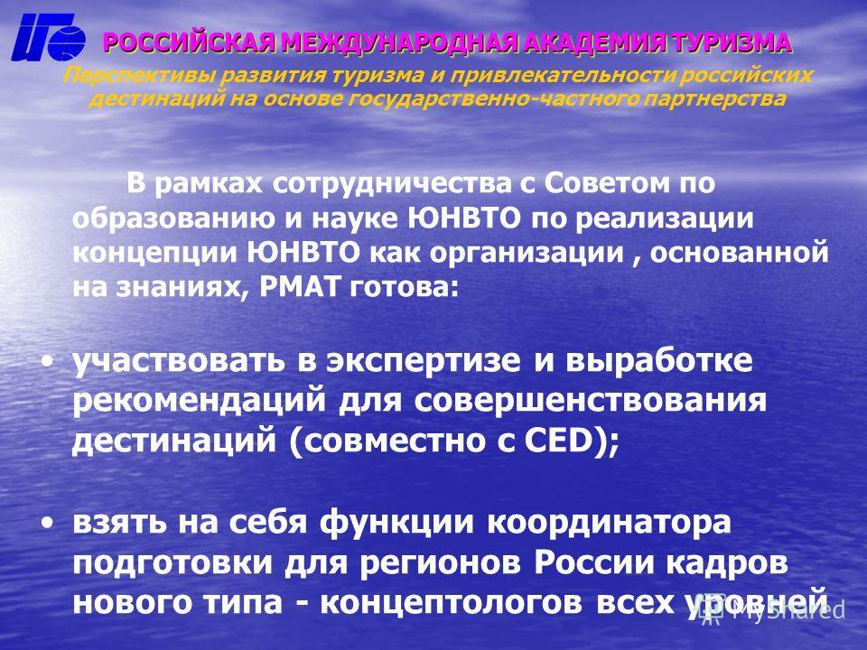 РОССИЙСКАЯ МЕЖДУНАРОДНАЯ АКАДЕМИЯ ТУРИЗМА Перспективы развития туризма и привлекательности российских дестинаций на основе государственно-частного партнерства В рамках сотрудничества с Советом по образованию и науке ЮНВТО по реализации концепции ЮНВТ