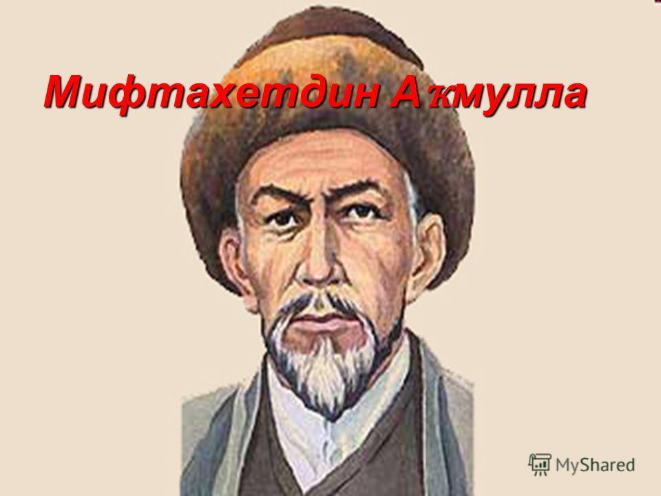 Мифтахетдин А ҡ мулла
