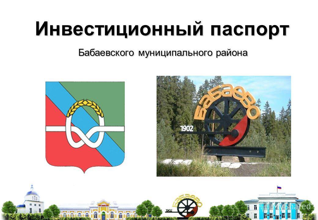 Инвестиционный паспорт Бабаевского муниципального района