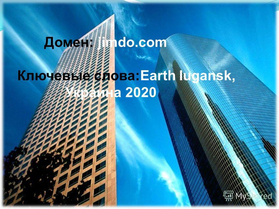 Домен: jimdo.com Ключевые слова:Earth lugansk, Украина 2020
