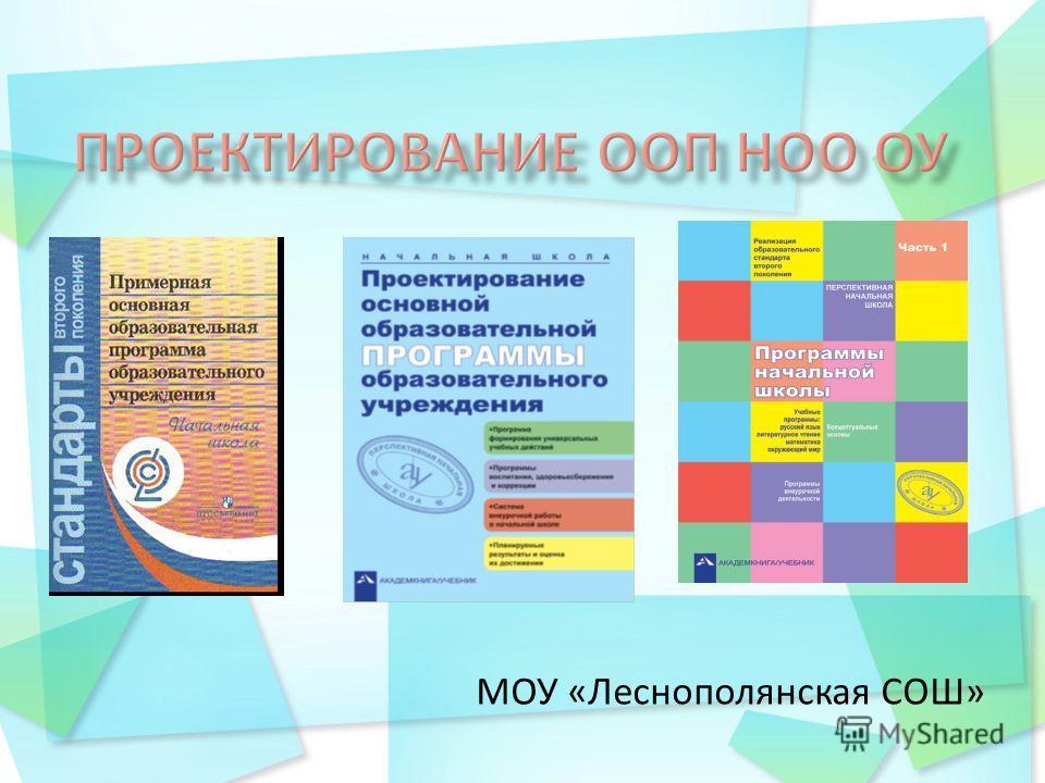 МОУ «Леснополянская СОШ»