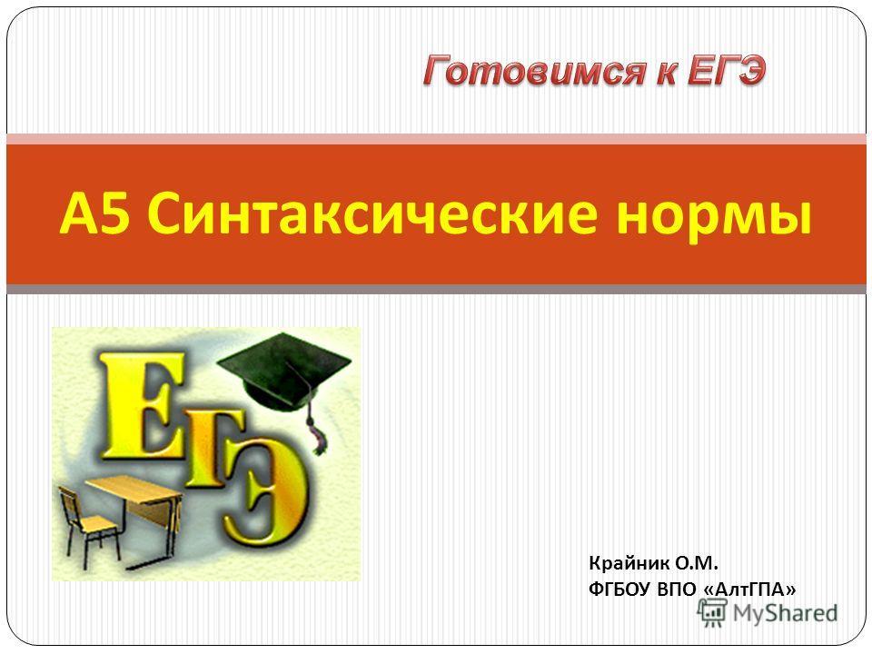 А5 Синтаксические нормы Крайник О.М. ФГБОУ ВПО «АлтГПА»