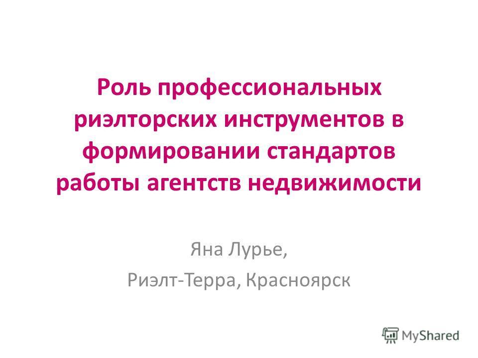 Роль профессиональных риэлтерских инструментов в формировании стандартов работы агентств недвижимости Яна Лурье, Риэлт-Терра, Красноярск