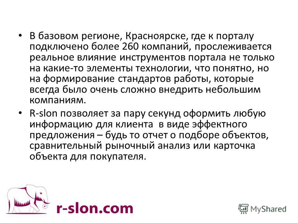 В базовом регионе, Красноярске, где к порталу подключено более 260 компаний, прослеживается реальное влияние инструментов портала не только на какие-то элементы технологии, что понятно, но на формирование стандартов работы, которые всегда было очень