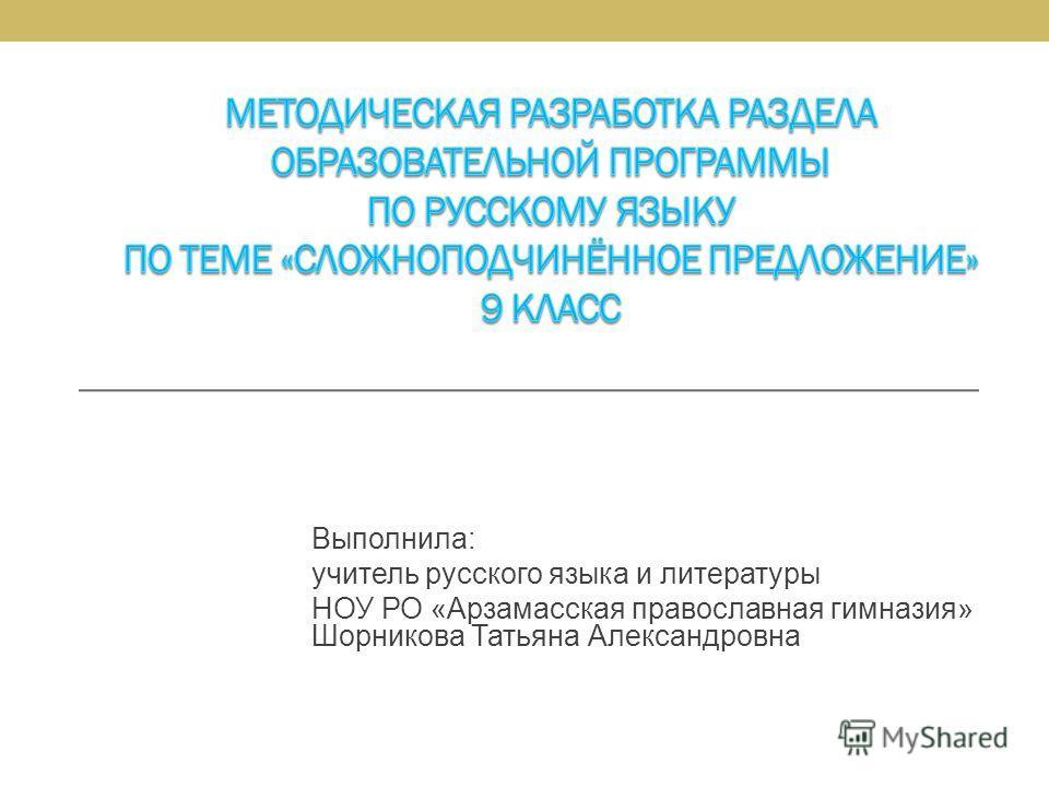 Выполнила: учитель русского языка и литературы НОУ РО «Арзамасская православная гимназия» Шорникова Татьяна Александровна