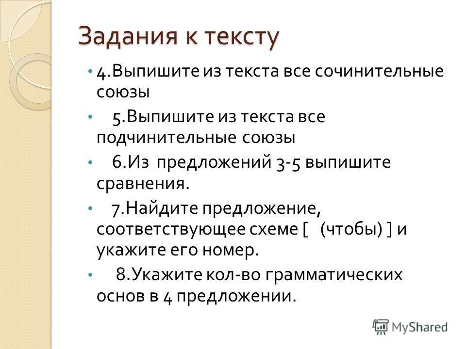 подчинительные союзы 6.