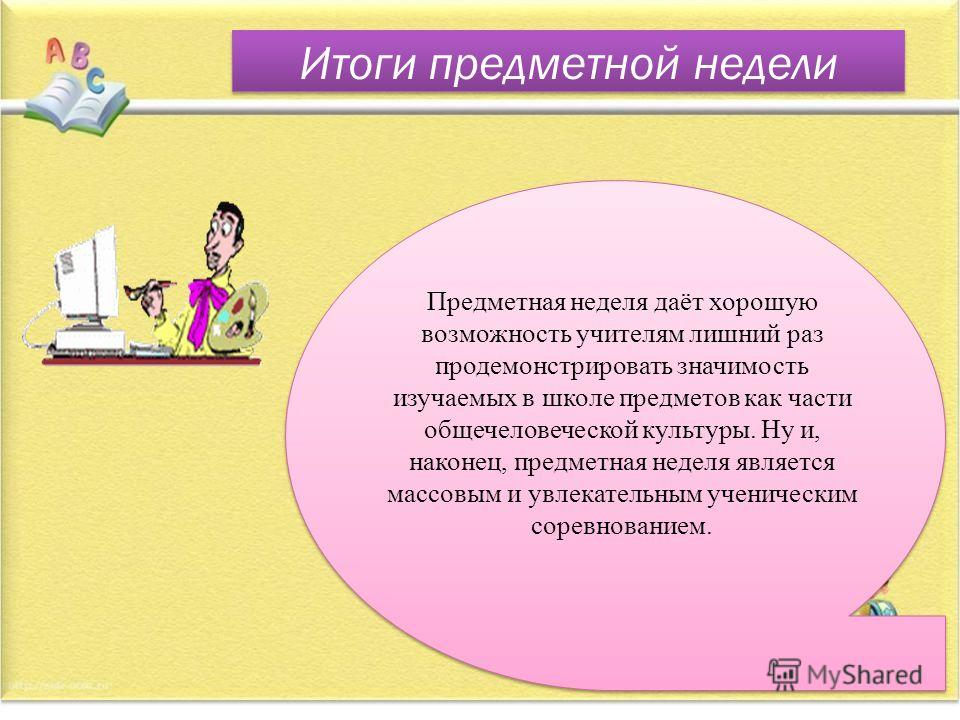 Интересные внеклассные мероприятия Григорьевой Т. В. повышают у детей интерес к предмету, побуждают к самостоятельной работе. Внеклассное мероприятие «Татьянин день»