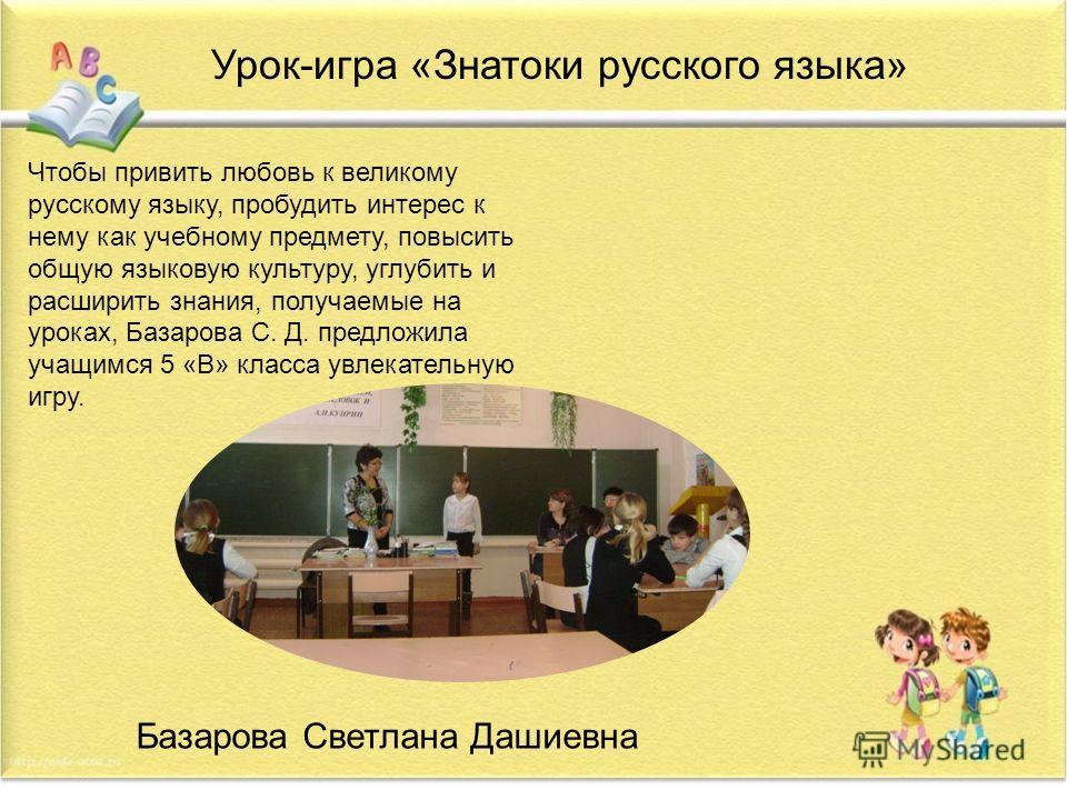 Обобщение и систематизация изученного по теме «Сложноподчиненное предложение» Интересно и продуктивно прошёл урок русского языка в 9 «Б» классе. Тема, казалось бы, вполне серьёзная, учебная, но отрабатывались практические навыки на материале о В. Выс