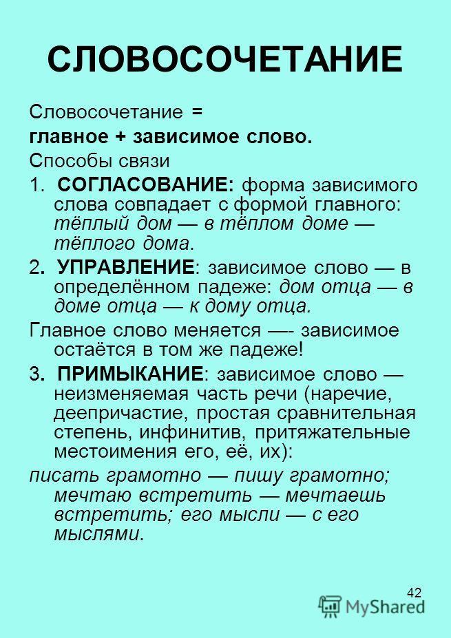 42 СЛОВОСОЧЕТАНИЕ Словосочетание = главное + зависимое слово. Способы связи 1. СОГЛАСОВАНИЕ: форма зависимого слова совпадает с формой главного: тёплый дом в тёплом доме тёплого дома. 2. УПРАВЛЕНИЕ: зависимое слово в определённом падеже: дом отца в д