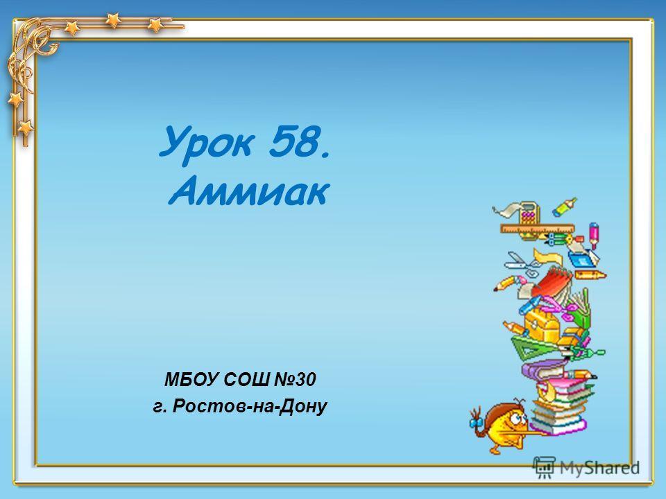 Урок 58. Аммиак МБОУ СОШ 30 г. Ростов-на-Дону
