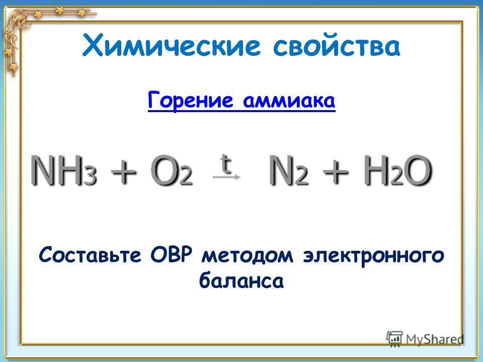 Химические свойства Горение аммиака Составьте ОВР методом электронного баланса