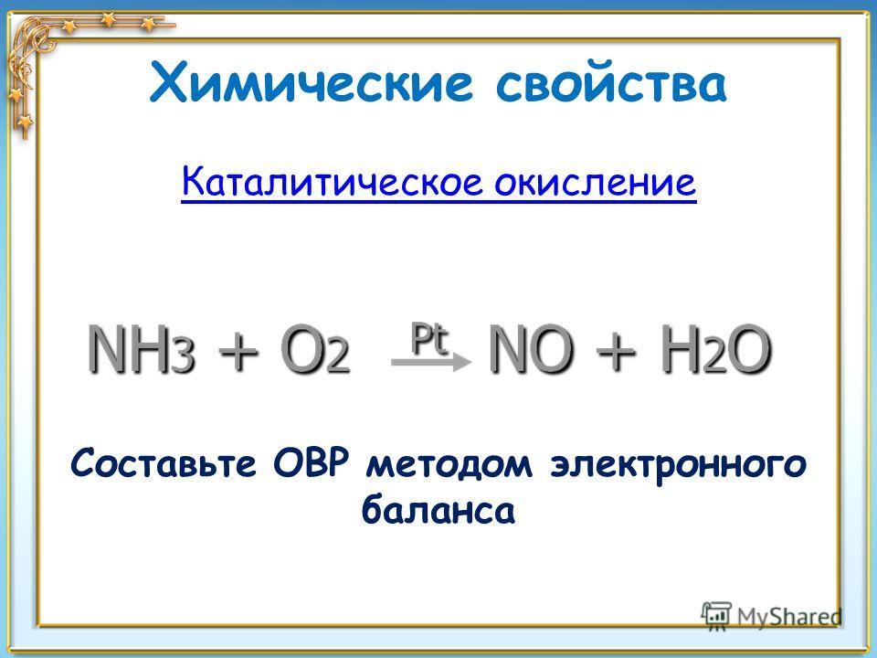 Химические свойства Каталитическое окисление Составьте ОВР методом электронного баланса