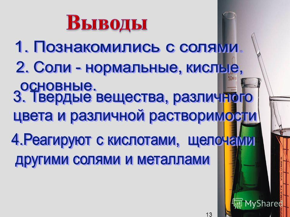 Химическая промышленность Военная промышленность Пищевая промышленность Сельское хозяйство Производство стекла и оптики Строительство В быту Медицина 12
