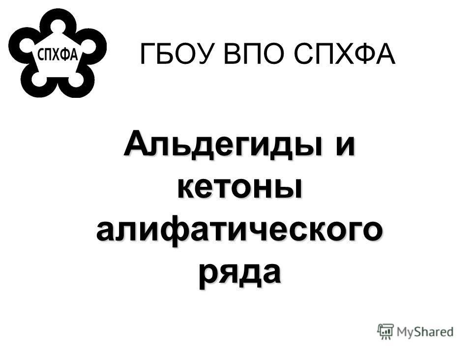 ГБОУ ВПО СПХФА Альдегиды и кетоны алифатического ряда