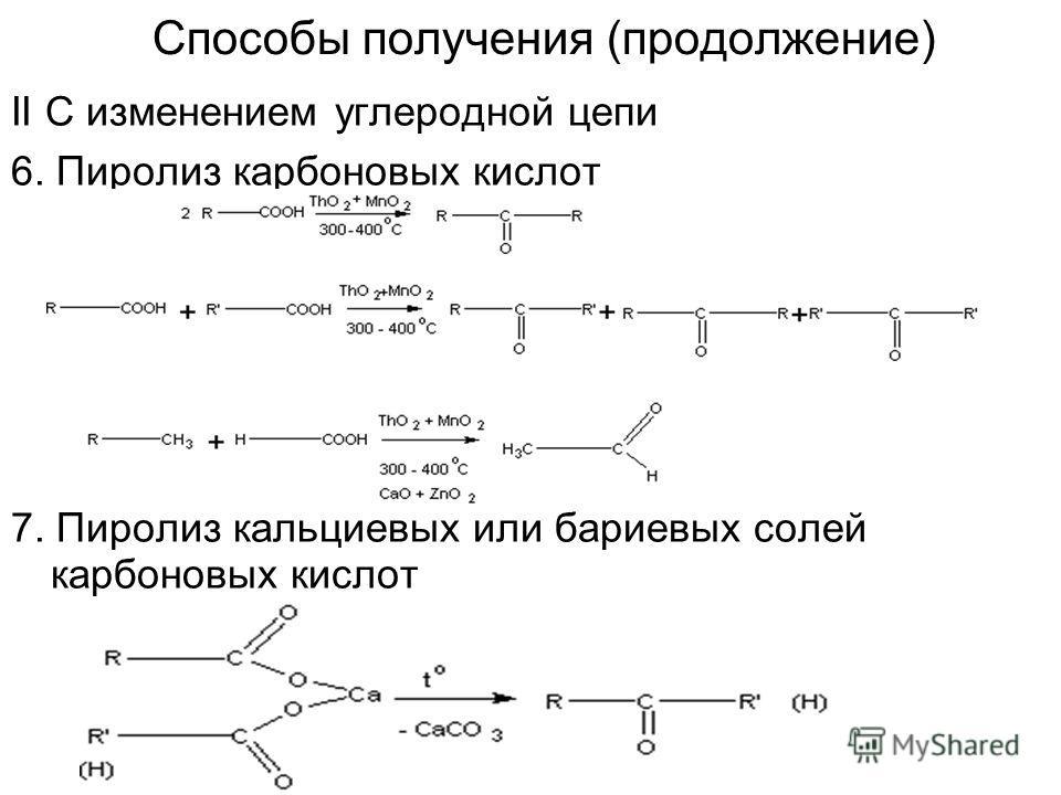 Способы получения (продолжение) II C изменением углеродной цепи 6. Пиролиз карбоновых кислот 7. Пиролиз кальциевых или бариевых солей карбоновых кислот