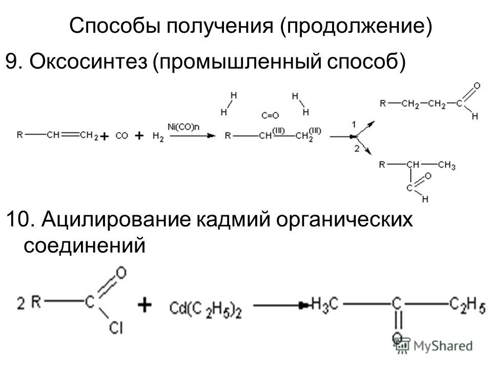 Способы получения (продолжение) 9. Оксосинтез (промышленный способ) 10. Ацилирование кадмий органических соединений