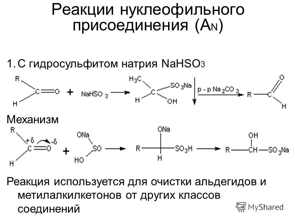 Реакции нуклеофильного присоединения (A N ) 1. С гидросульфитом натрия NaHSO 3 Механизм Реакция используется для очистки альдегидов и метилалкилкетонов от других классов соединений