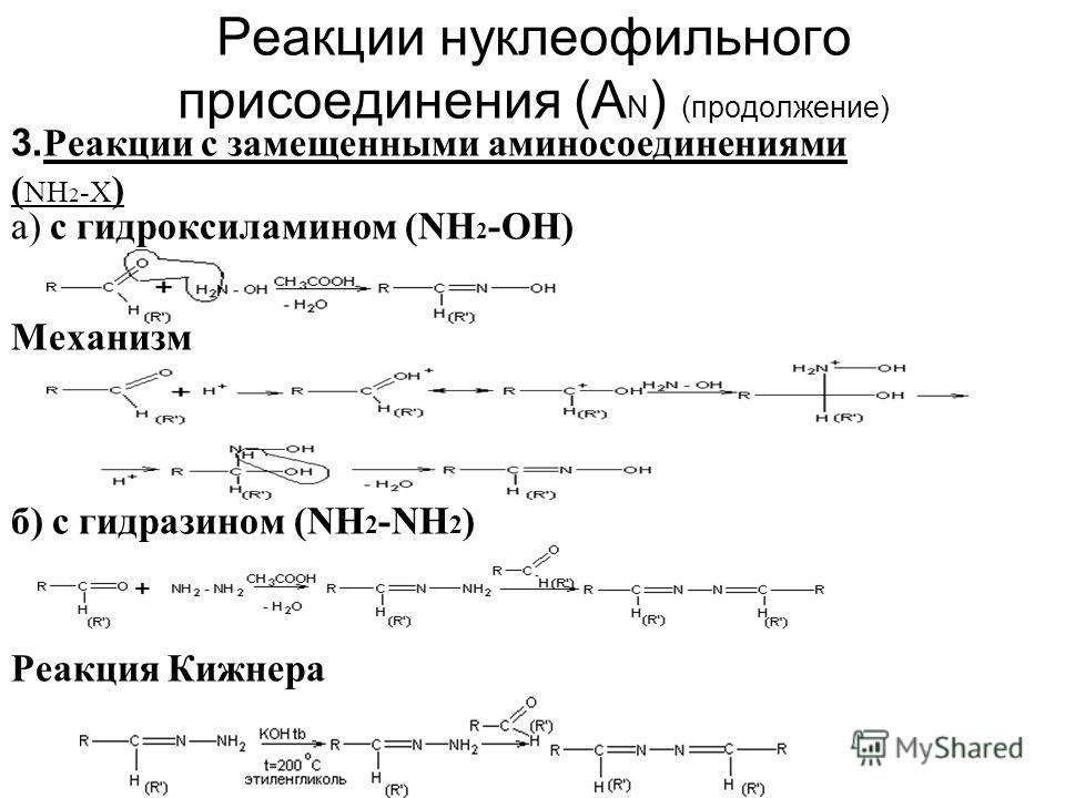 Реакции нуклеофильного присоединения (A N ) (продолжение) 3. Реакции с замещенными аминосоединениями ( NH 2 -X ) а) с гидроксиламином (NH 2 -OH) Механизм б) с гидразином (NH 2 -NH 2 ) Реакция Кижнера