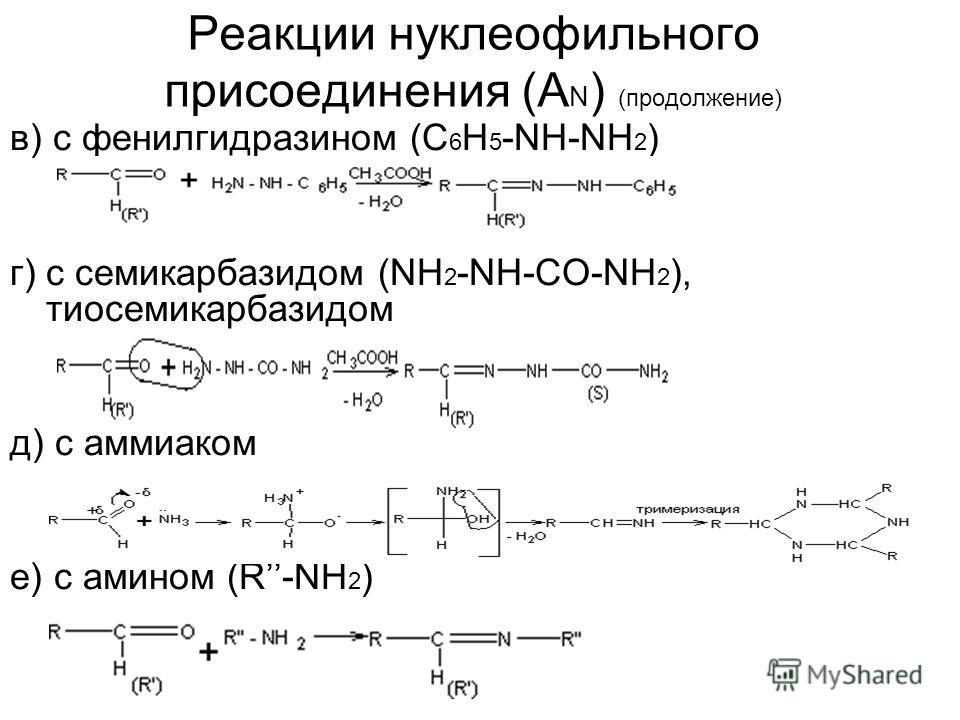 в) с фенилгидразином (С 6 Н 5 -NH-NH 2 ) г) с семикарбазидом (NH 2 -NH-CO-NH 2 ), тиосемикарбазидом д) с аммиаком е) с амином (R-NH 2 ) Реакции нуклеофильного присоединения (A N ) (продолжение)