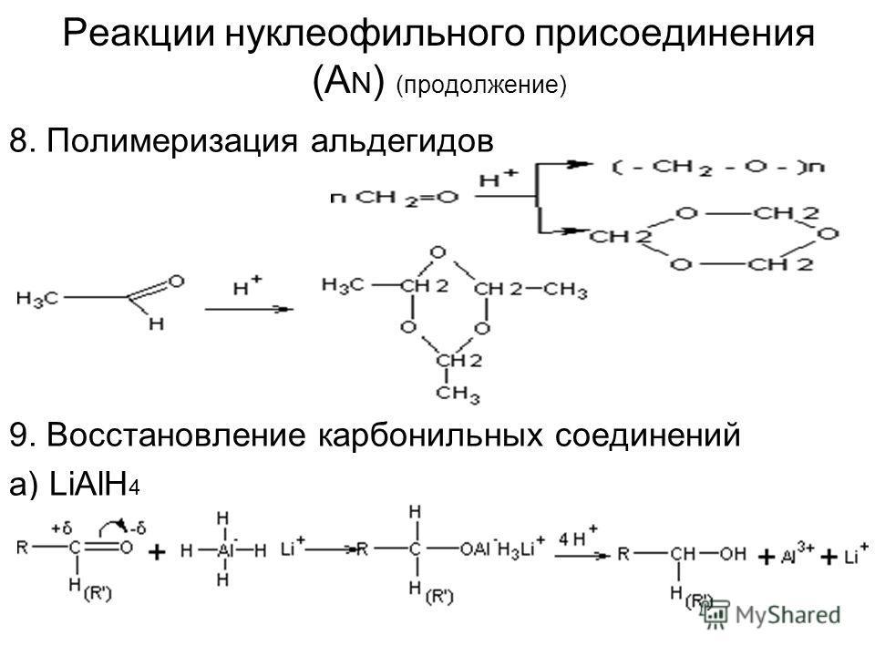 Реакции нуклеофильного присоединения (A N ) (продолжение) 8. Полимеризация альдегидов 9. Восстановление карбонильных соединений а) LiAlH 4