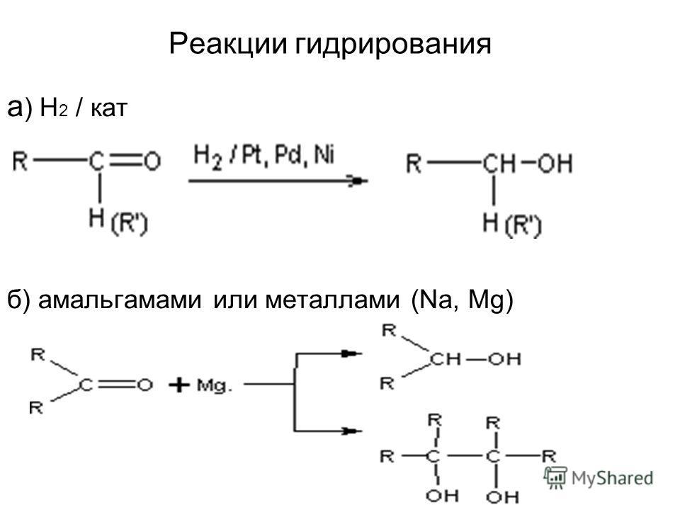 Реакции гидрирования а ) Н 2 / кат б) амальгамами или металлами (Na, Mg)
