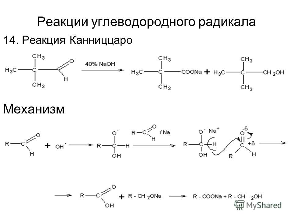 Реакции углеводородного радикала 14. Реакция Канниццаро Механизм