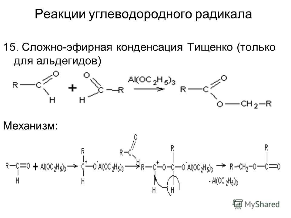 Реакции углеводородного радикала 15. Сложно-эфирная конденсация Тищенко (только для альдегидов) Механизм: