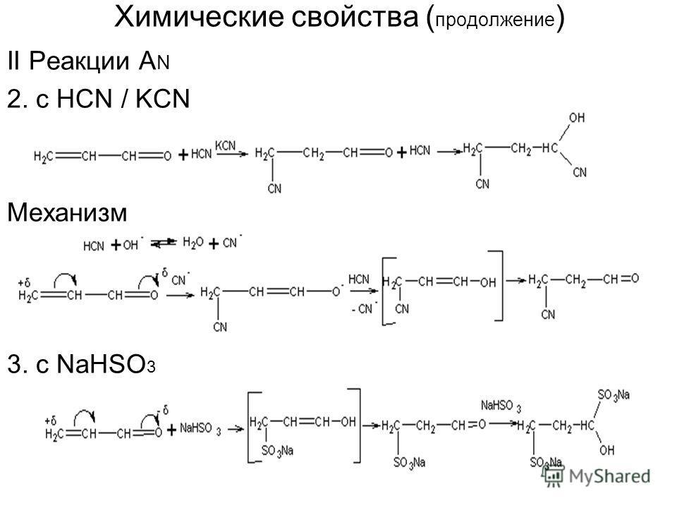 Химические свойства ( продолжение ) II Реакции А N 2. с HCN / KCN Механизм 3. с NaHSO 3