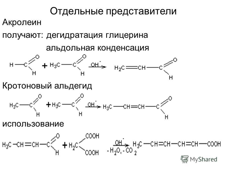 Отдельные представители Акролеин получают: дегидратация глицерина альдольная конденсация Кротоновый альдегид использование