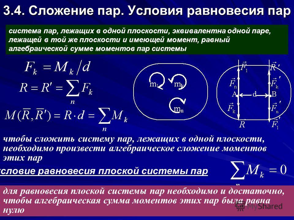 3.4. Сложение пар. Условия равновесия пар система пар, лежащих в одной плоскости, эквивалентна одной паре, лежащей в той же плоскости и имеющей момент, равный алгебраической сумме моментов пар системы чтобы сложить систему пар, лежащих в одной плоско