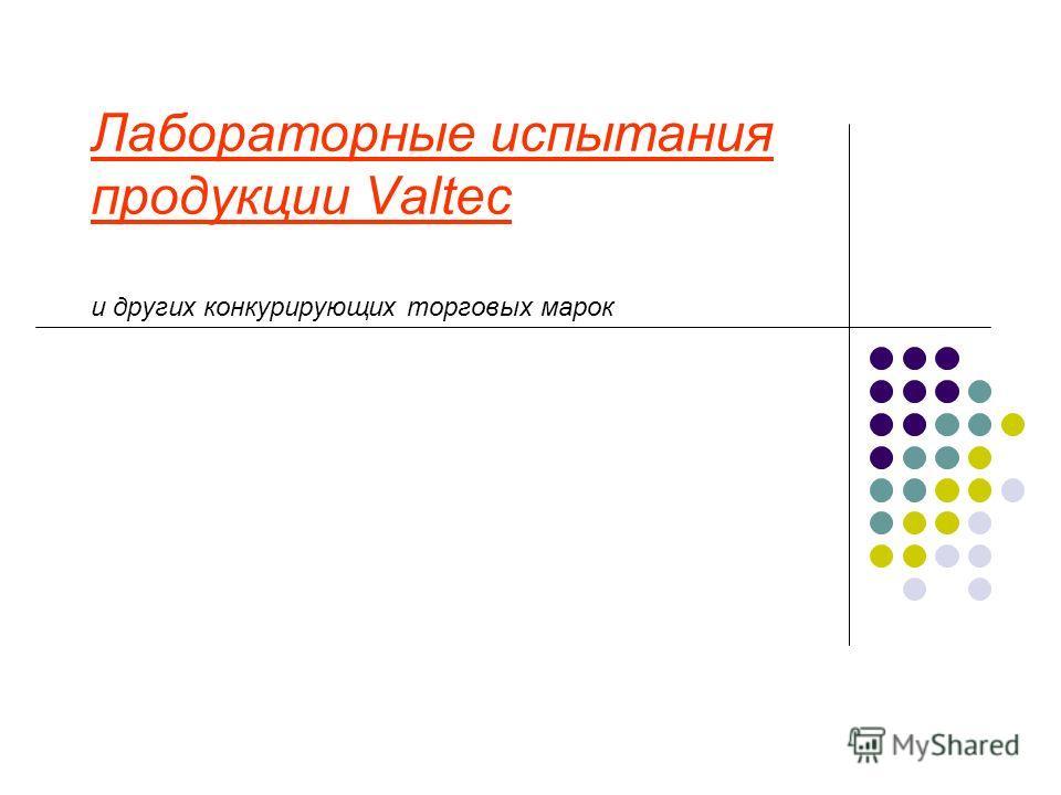Лабораторные испытания продукции Valtec и других конкурирующих торговых марок