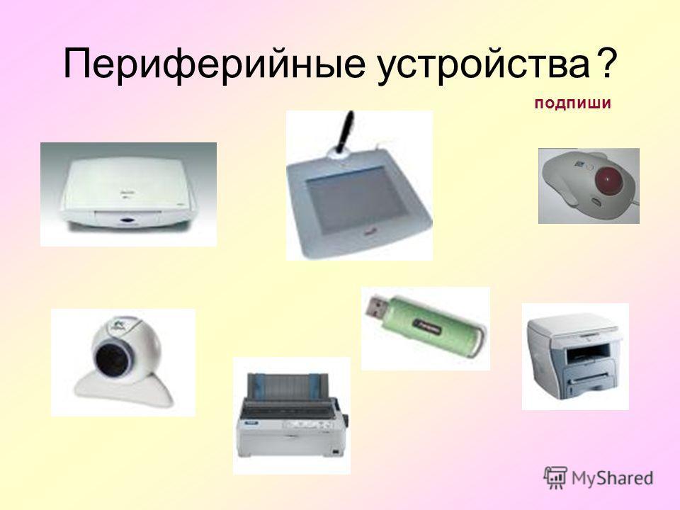 ? подпиши Периферийные устройства