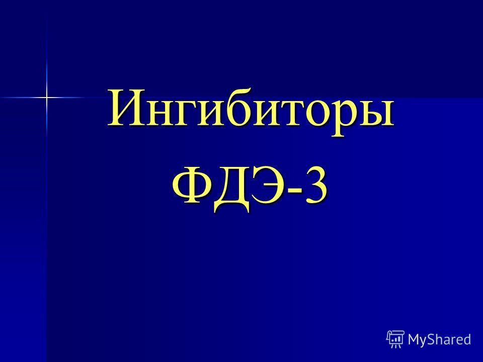 ИнгибиторыФДЭ-3