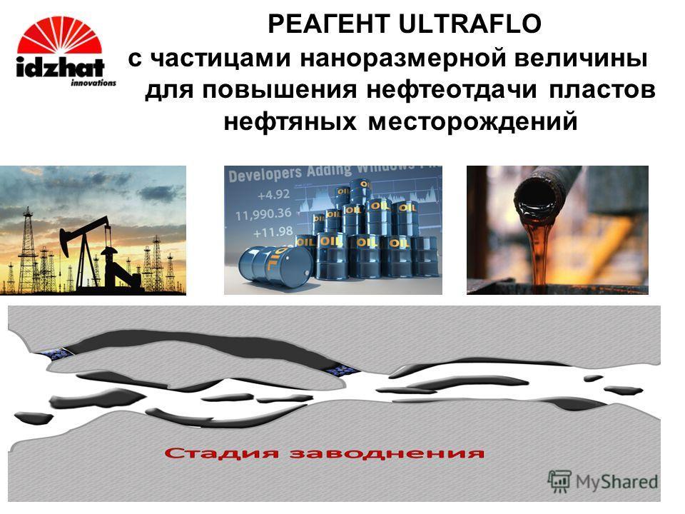 РЕАГЕНТ ULTRAFLO с частицами наноразмерной величины для повышения нефтеотдачи пластов нефтяных месторождений